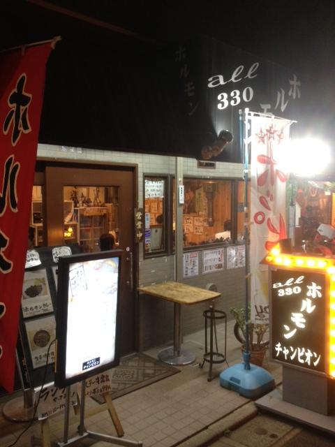 ホルモンチャンピオン 八幡山店