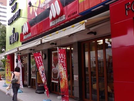 モスバーガー 熱田六番南店