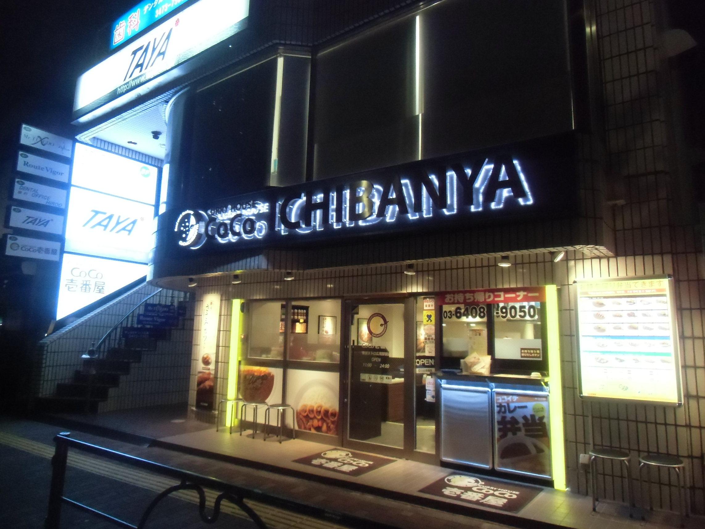 CoCo壱番屋 広尾駅前店