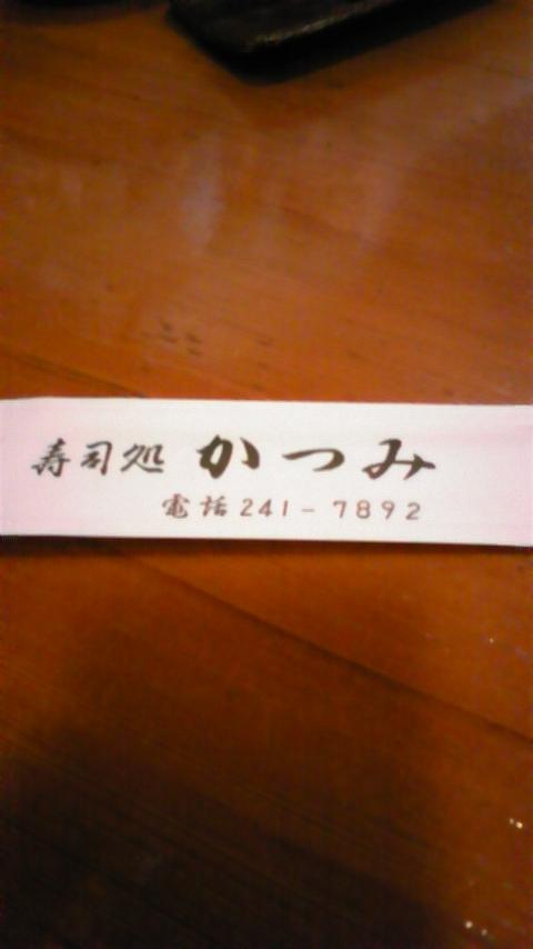 寿司処 かつみ