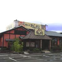 おんどる - 藤枝駅から徒歩8分!田沼街道沿いです!