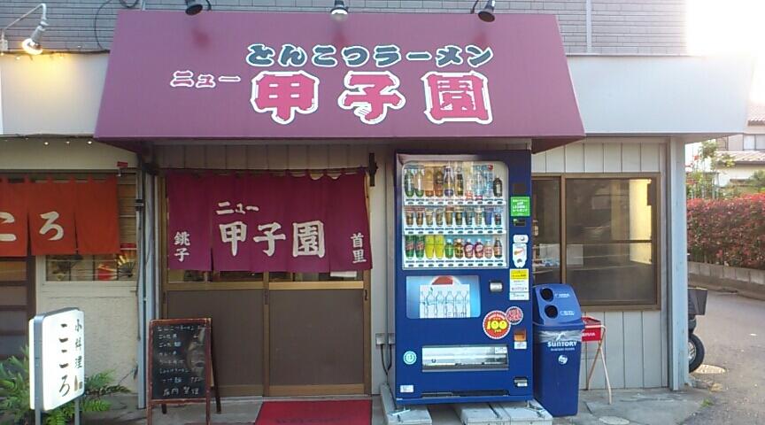 ラーメン ニュー甲子園