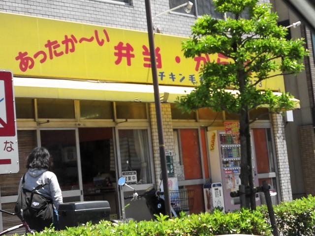 チキン毛利 勝山店