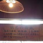 うなぎ 松琴楼 - 店内