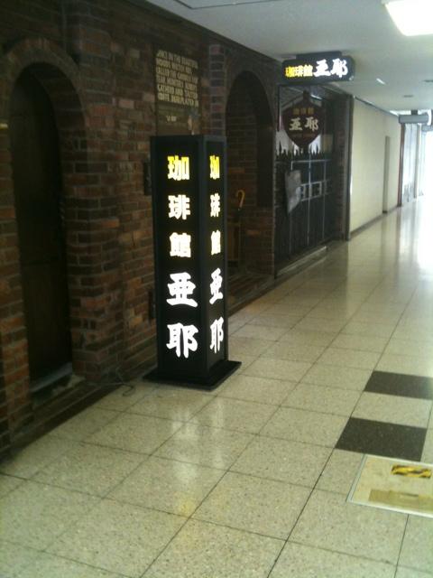 珈琲館 亜耶西大寺店