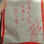 松月堂 - 紙袋