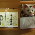 勝月堂 - 招き猫は古風なデザインですね、温泉饅頭発祥をアピールしています。