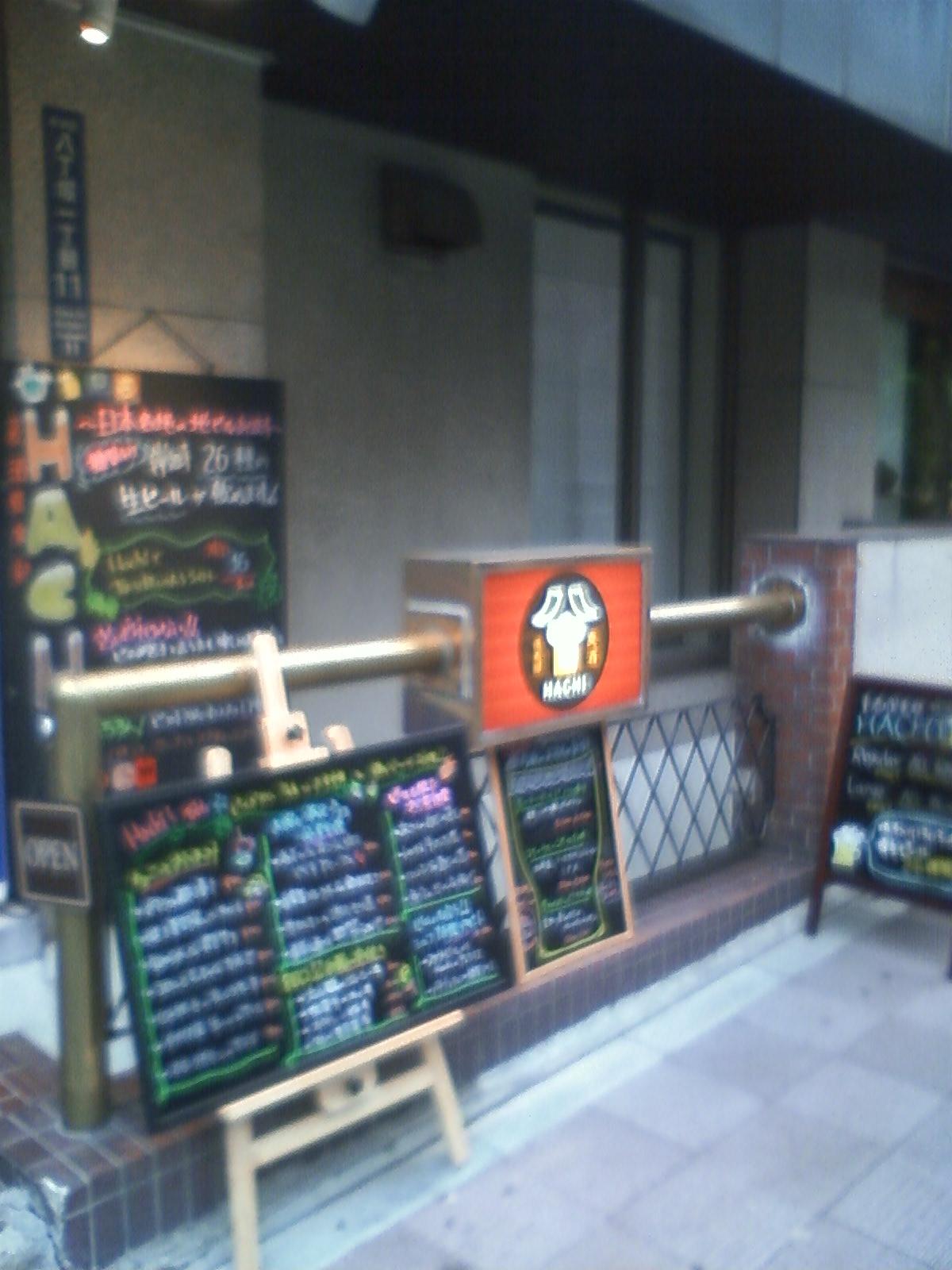 麦酒倶楽部 Hachi