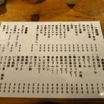 串焼 文福 -