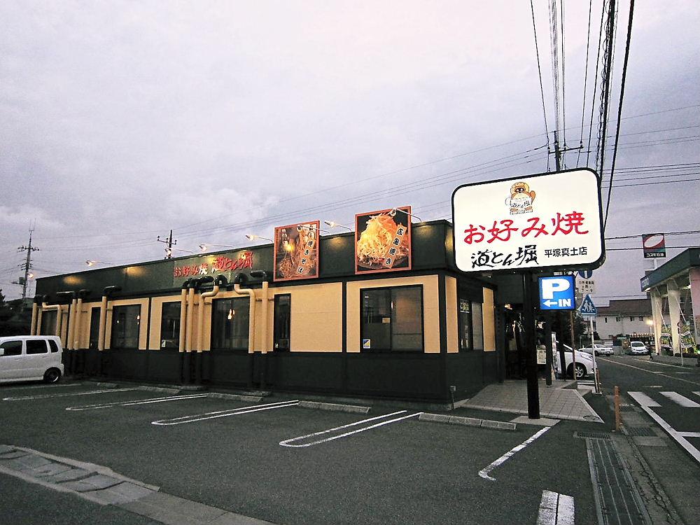 道とん堀 平塚真土店