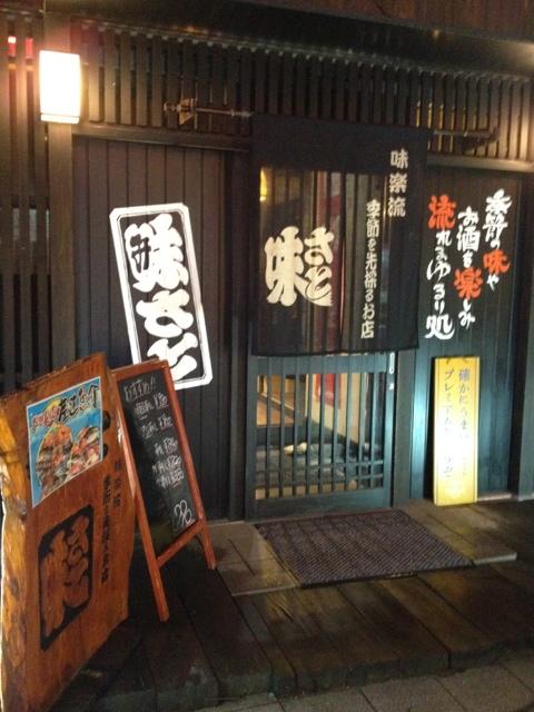 味さと 聖跡桜ヶ丘店