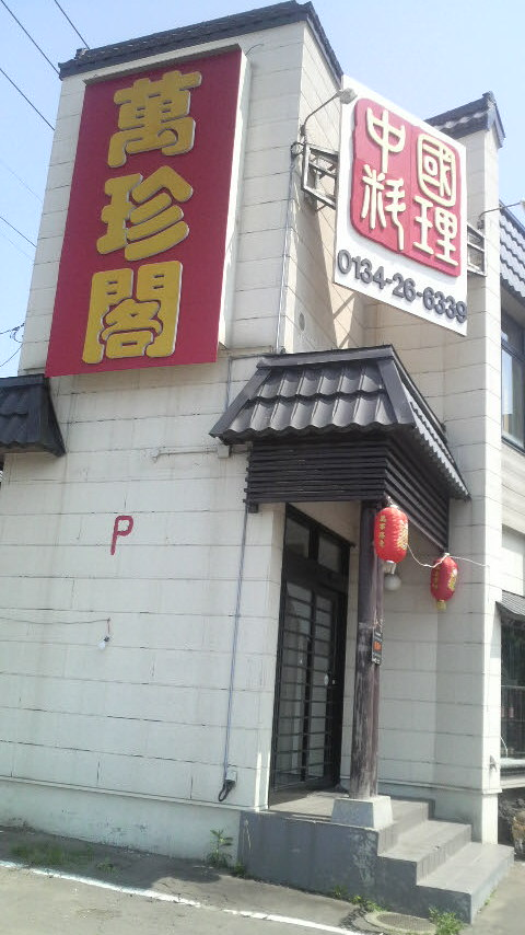 中國料理 萬珍閣