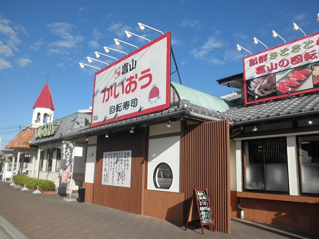 かいおう回転寿司 垂水小束山店