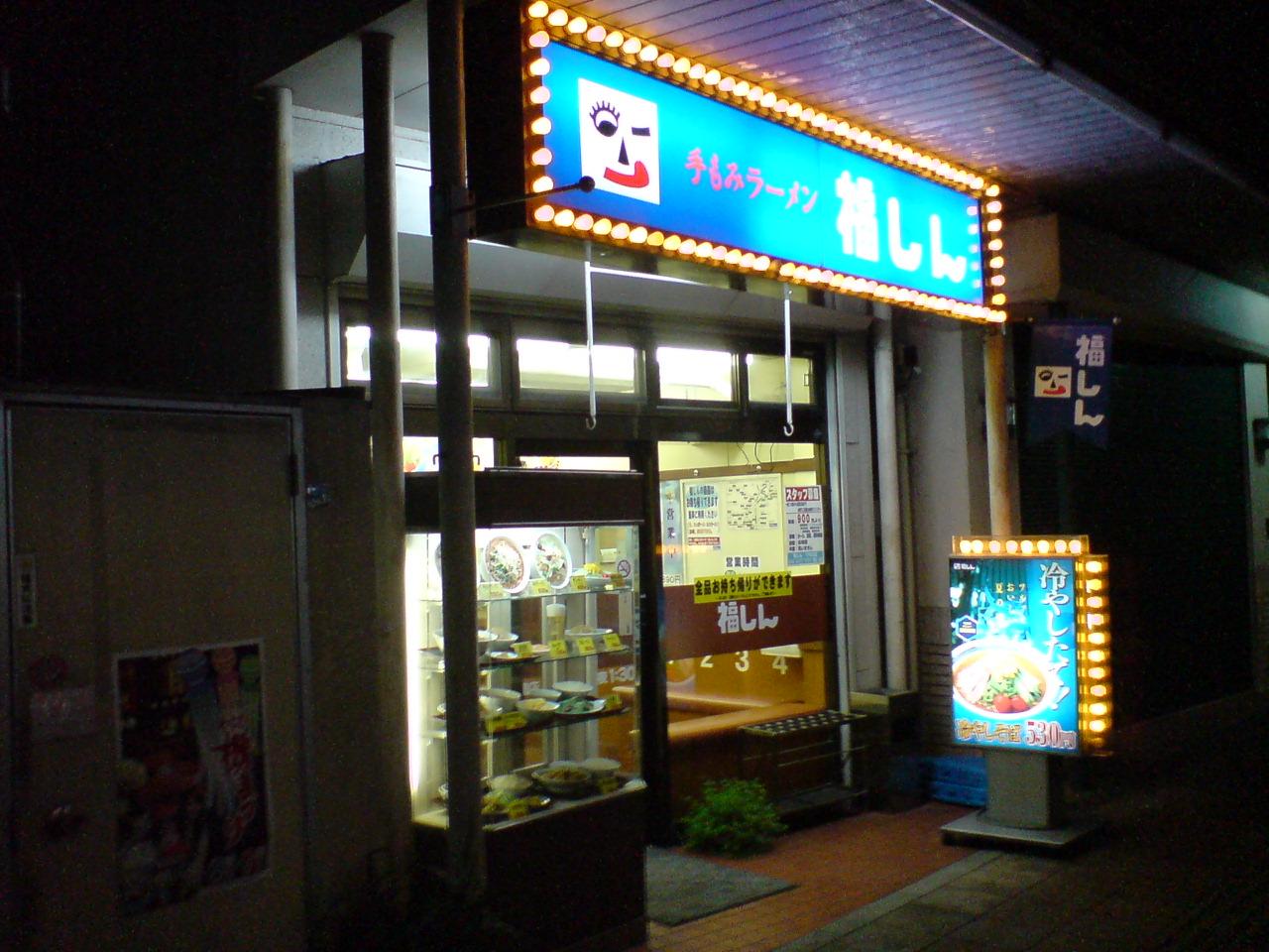 福しん ワラビ店