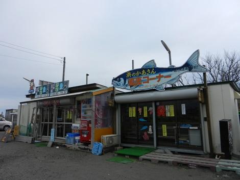 浜のかあさん直売所