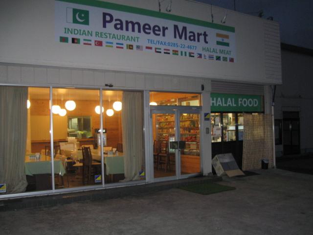 パミールマート