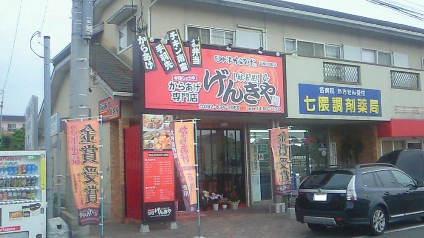 舷喜屋 七隈店