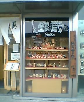 すし屋 銀蔵 豊洲店