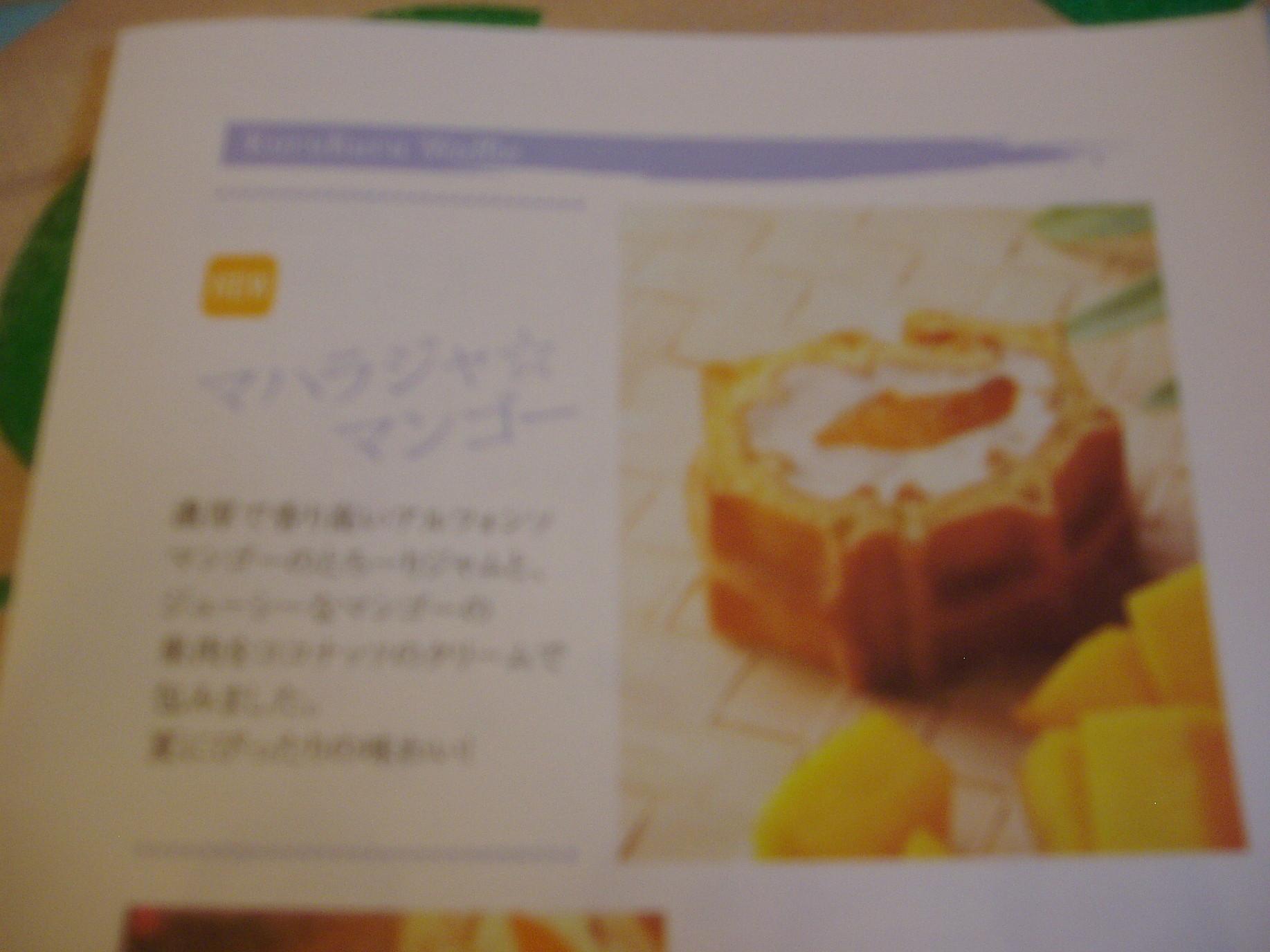 R.L WAFFLE CAFE 神戸北店