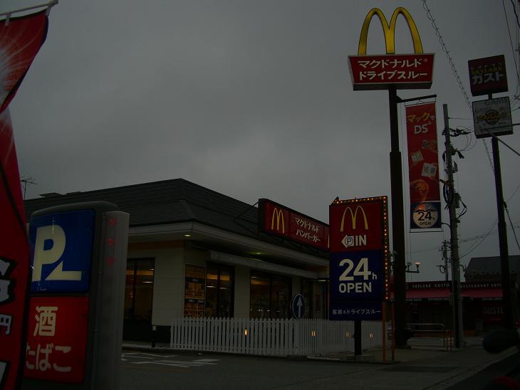 マクドナルド 41号荒川店