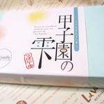 la vanille - 甲子園のしずく(ゼリー)
