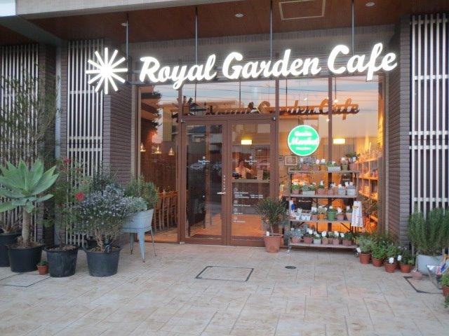 ロイヤルガーデンカフェ たまプラーザ