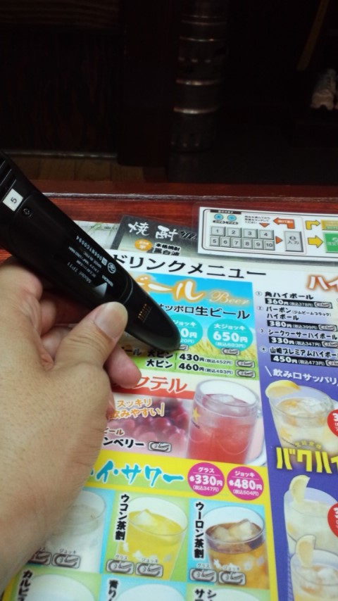 養老乃瀧  南福島店