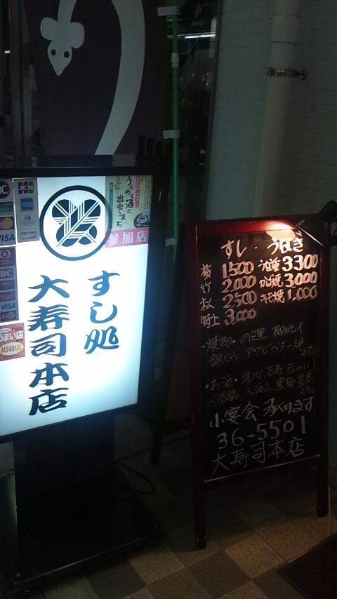 大寿司 本店