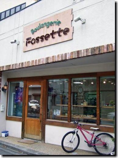 Boulangerie Fossette
