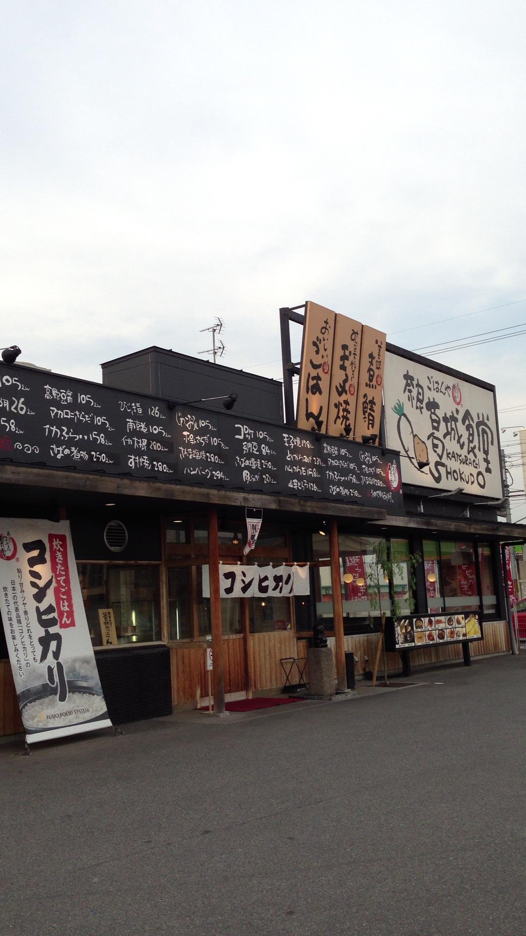 奈良葛城食堂