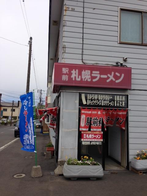 駅前札幌ラーメン