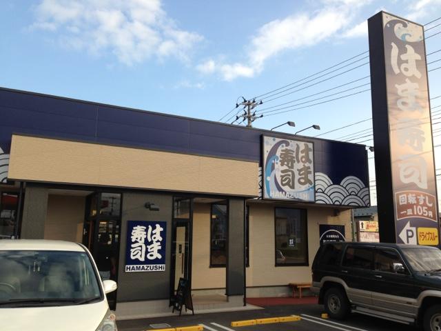 はま寿司 花巻桜台店