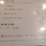 19547520 - ランチ定食メニュー
