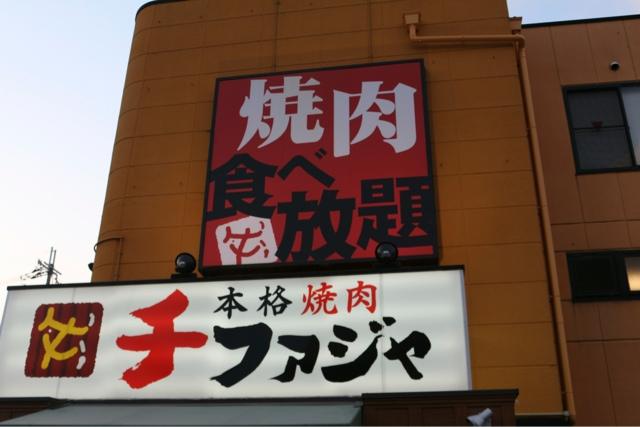 本格焼肉 チファジャ 上桂店