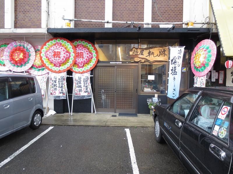 麺屋 軌跡 志度店
