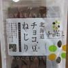 岡田屋 - 料理写真:北海道チョコ'豆ねじり 420円