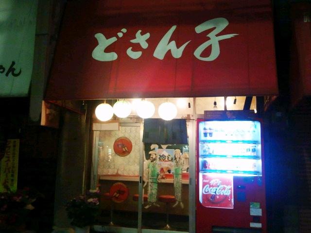 どさん子 上飯田店