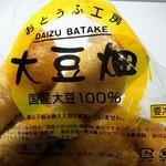 大豆畑 -
