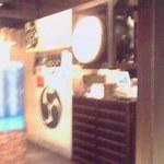 九州 熱中屋 - レジ付近の様子(大きな太鼓が有ります)