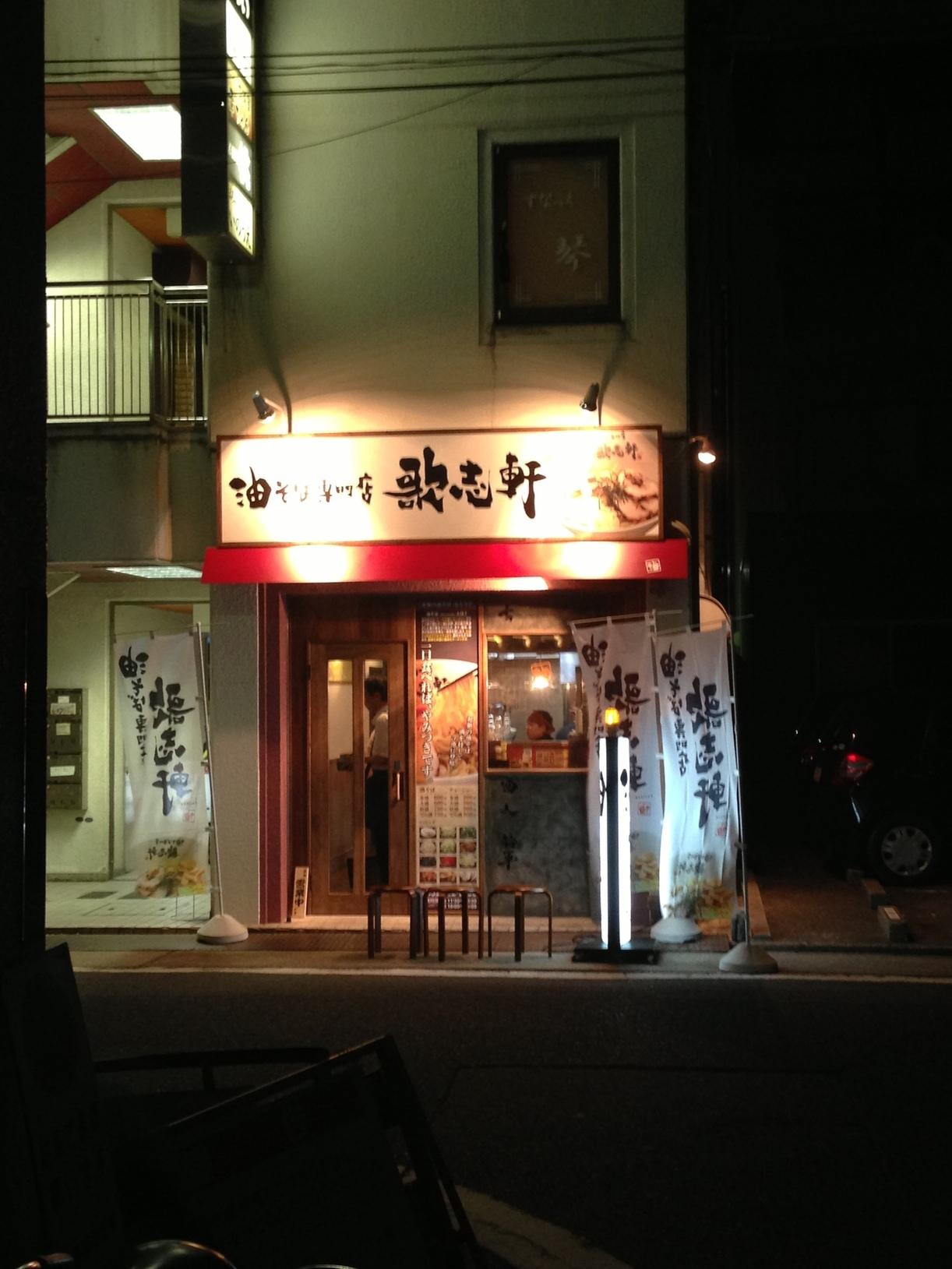 歌志軒 今池店