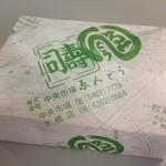19585261 - えんどう寿司 京橋店('13.5)