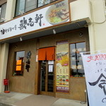 歌志軒 - 三好郵便局の向かいにあります