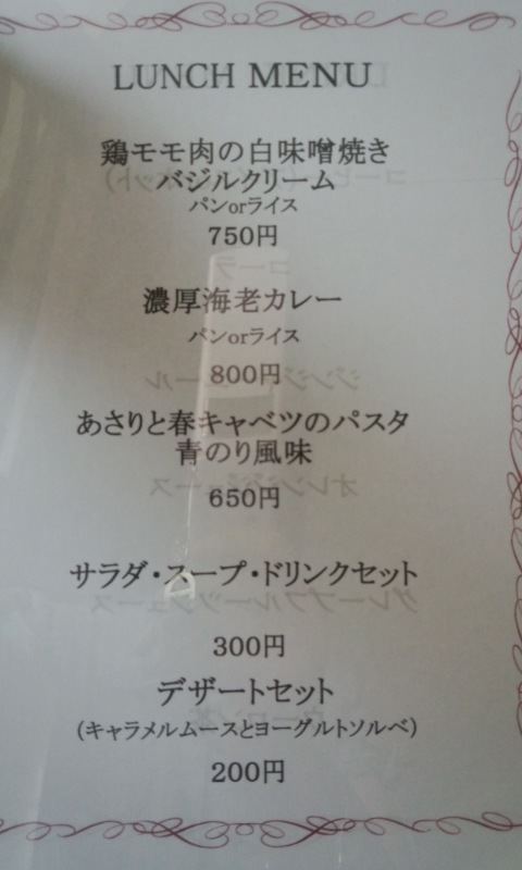 アラモード 高田本町店