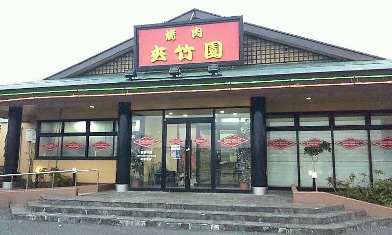 夾竹園 延岡店