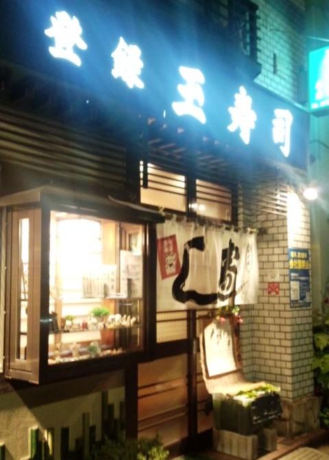 玉寿司 本店