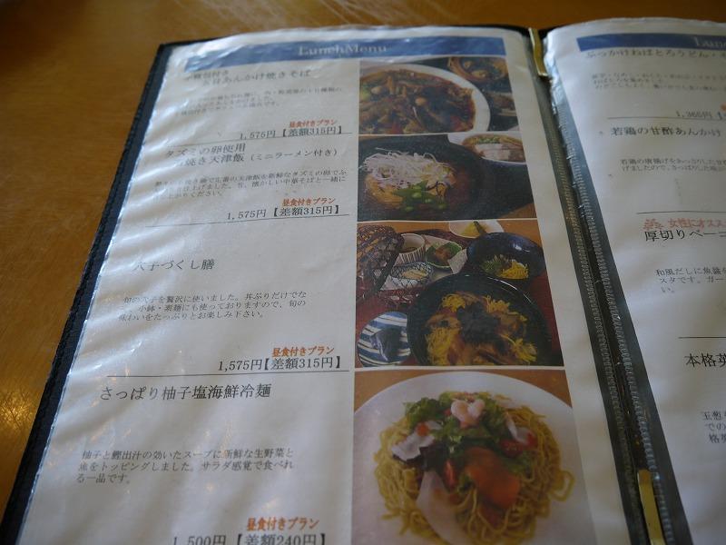 福崎東洋ゴルフ倶楽部レストラン