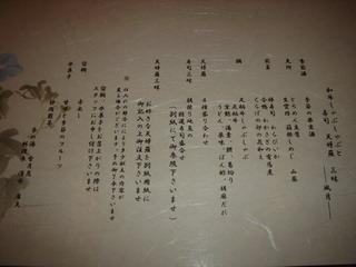 鮨・天麩羅 風月