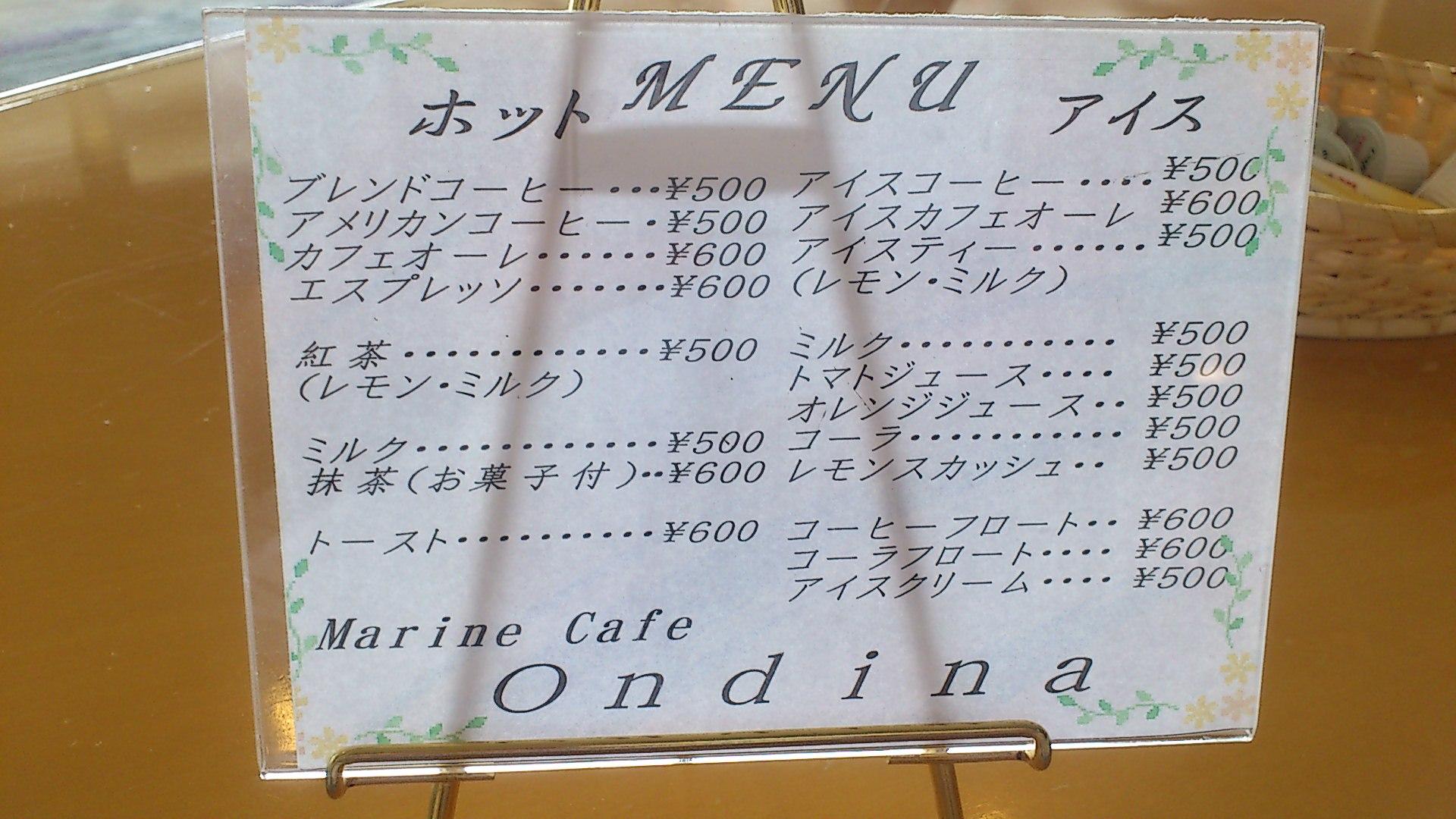 マリンカフェ・オンディーナ