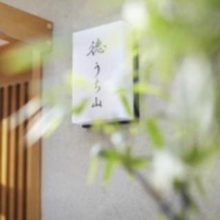 徳うち山 - 外観写真: