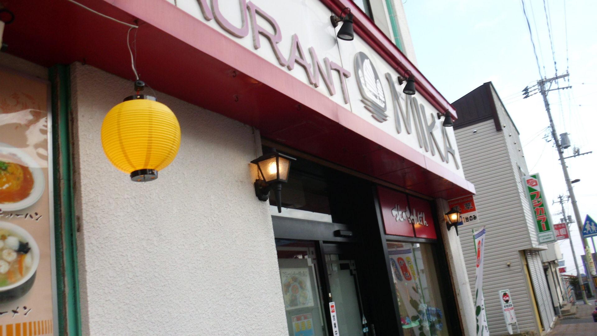 チャイニーズレストラン 美華